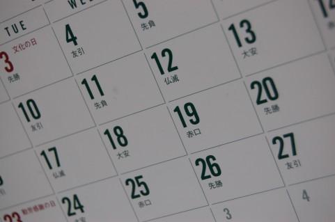 これは便利!私が職場で卓上カレンダーを使わなくなった理由。