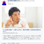 FC2ブログのFacebookのOGP対応と、好きな画像が必ず表示される方法。