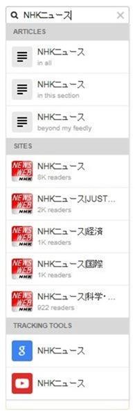 feedlyでNHKニュースを検索