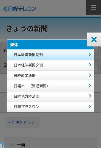 日経テレコンの日経新聞選択画面