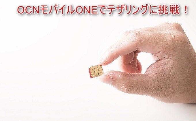 格安SIMのテザリングを検証する!200kbpsで何ができるのか。