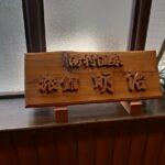 リーズナブルで雰囲気のあるお宿。湯村温泉/旅館明治。
