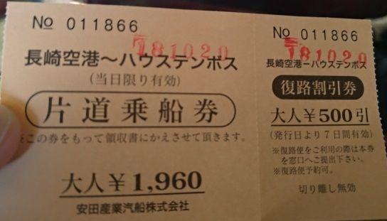 安田産業汽船のチケット