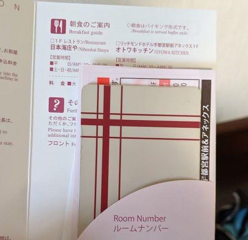 リッチモンドホテル宇都宮駅前のカードキー