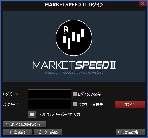 マーケットスピードⅡのログイン画面