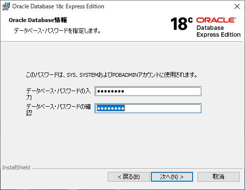 Oracle 18c Express Edition のデータベースパスワード指定画面