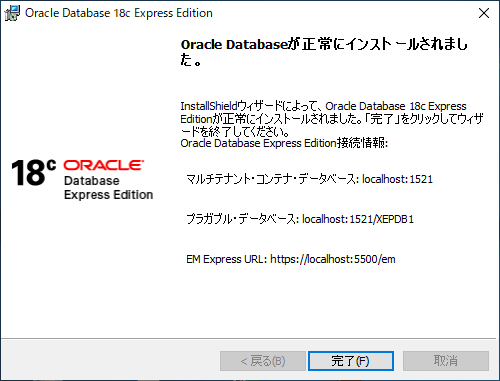 Oracle 18c Express Edition のインストール完了画面