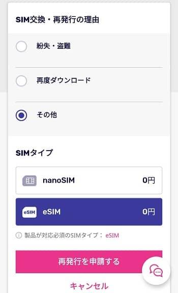 my 楽天モバイル。SIM交換